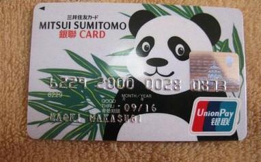 关于日本留学的银行卡常见问题