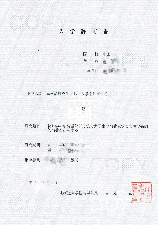【商科】梦圆北海道——北海道大学金融专业内诺斩获