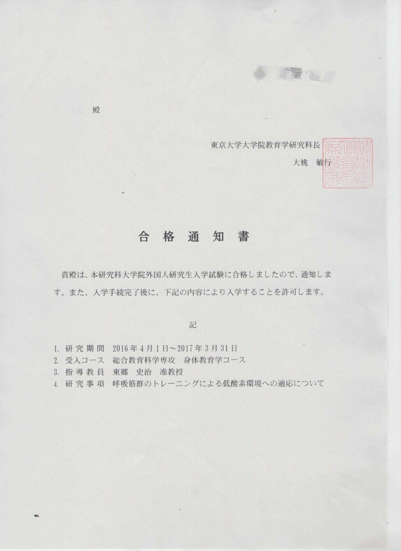 【文科】喜获东京学艺大学学前教育专业offer