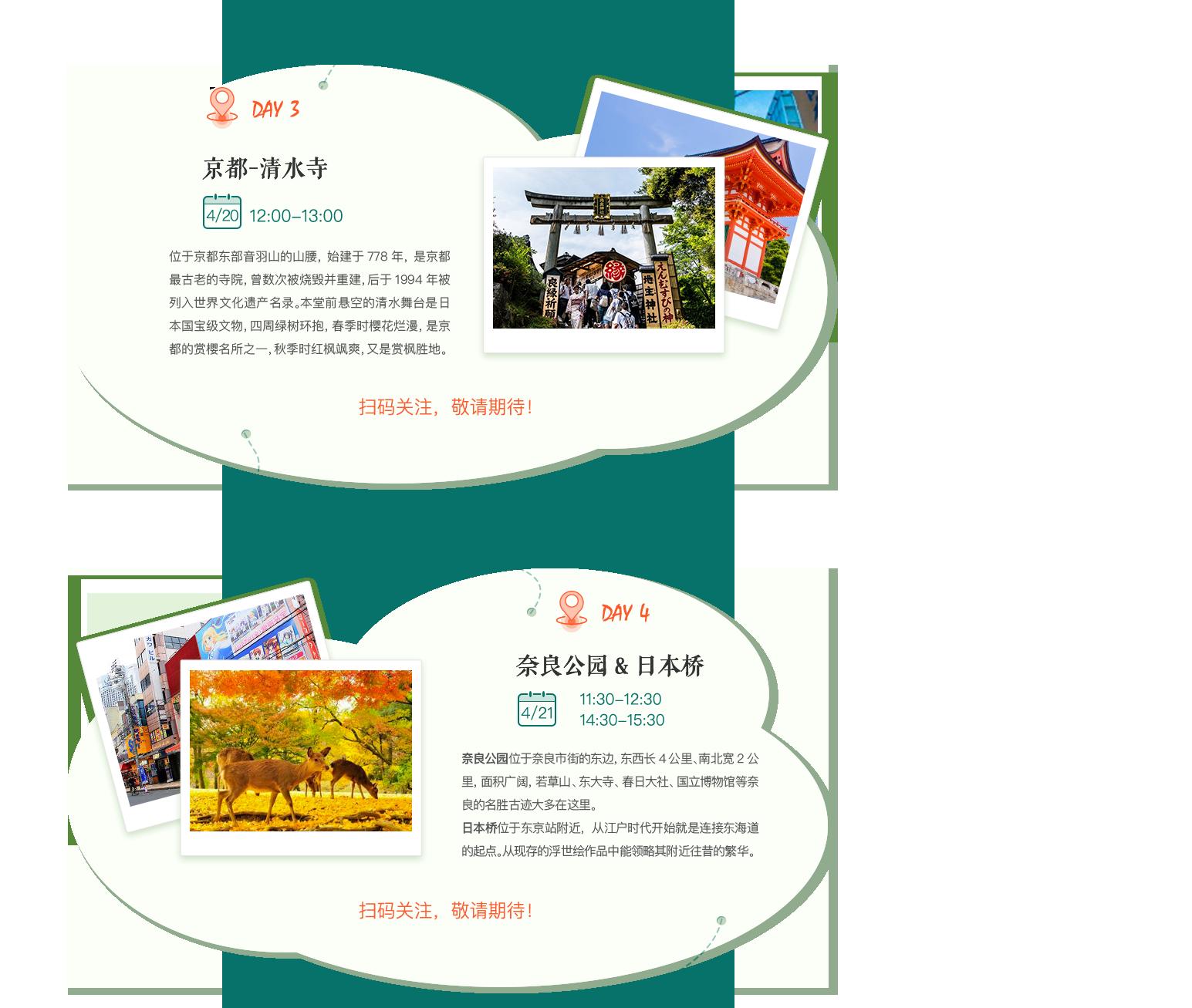 日本行-pc前期宣传内容_03.png