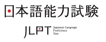 日本语能力测试详细介绍