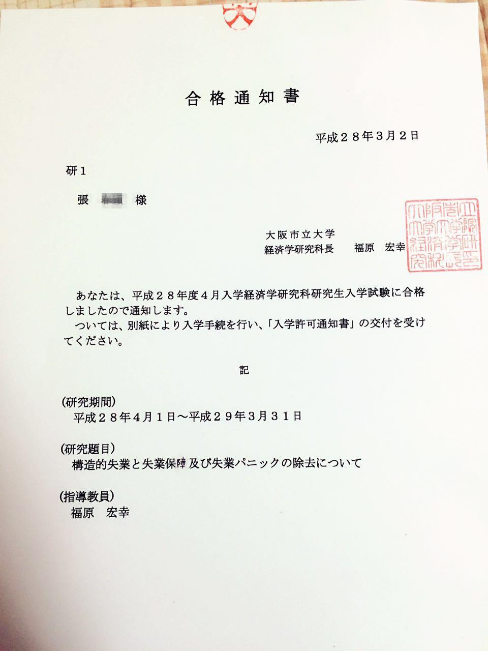 【商科】大阪大学经济学专业研究生申请成功