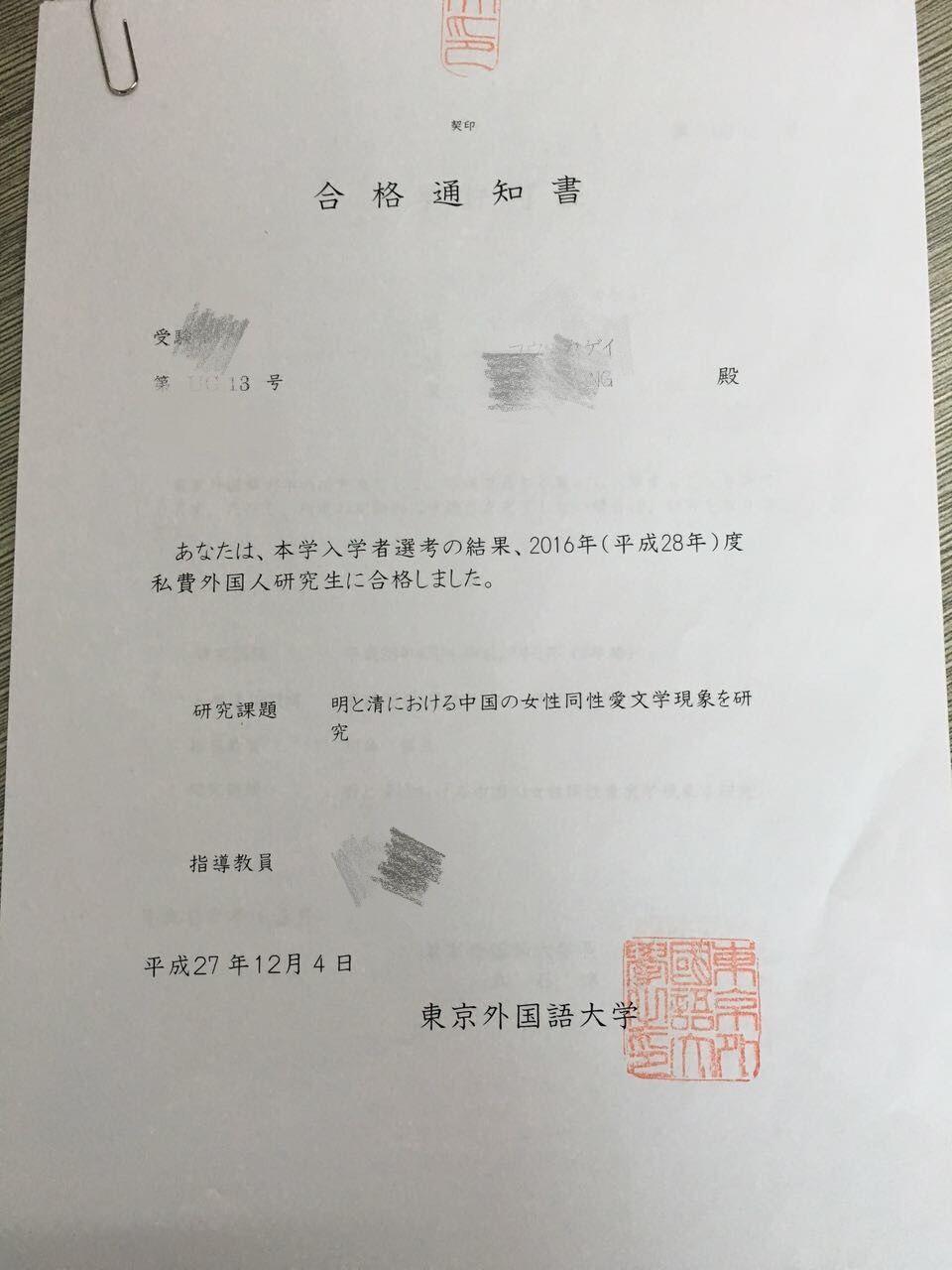 日本东京外国语大学日语专业成功申请