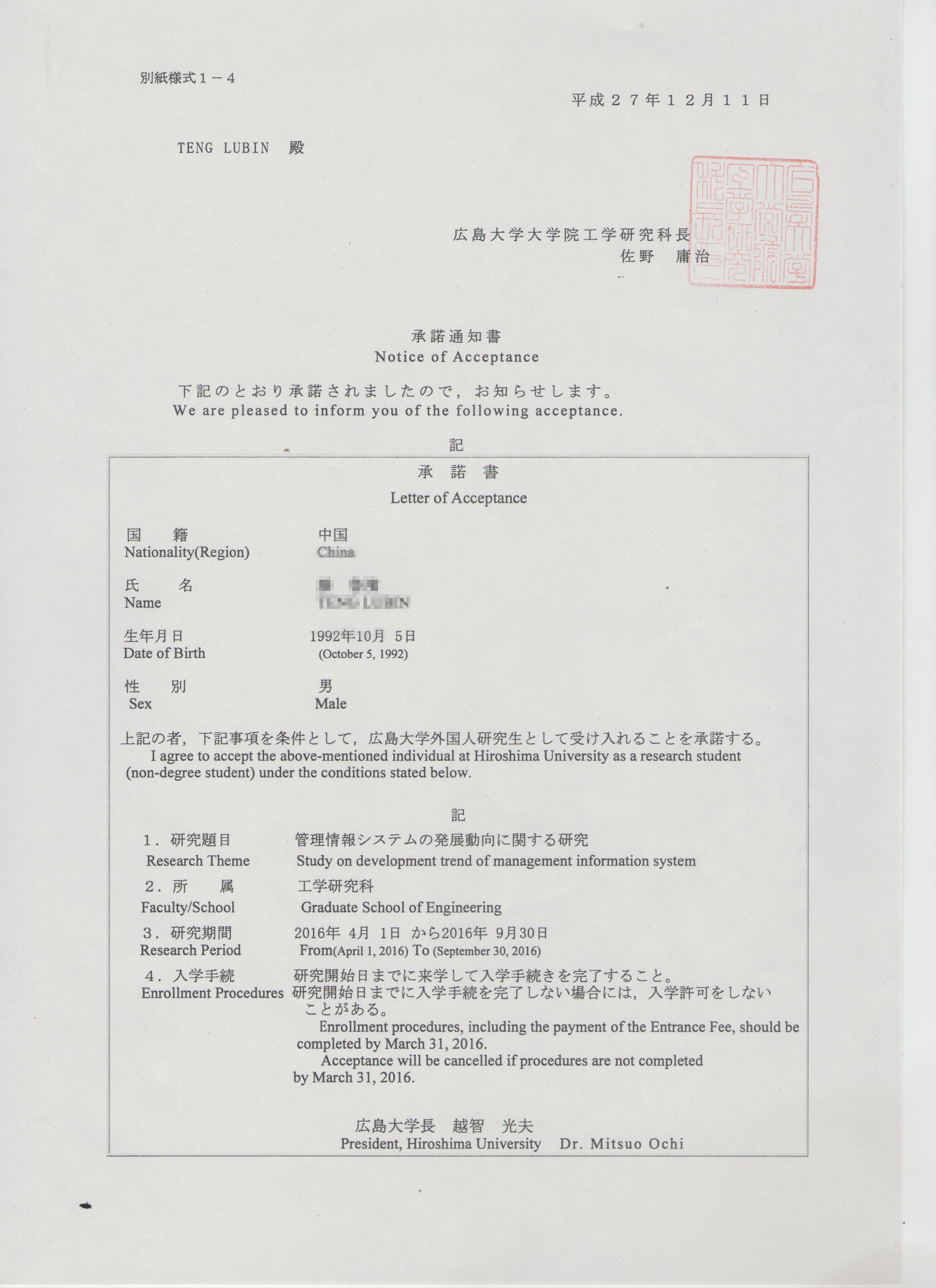 日本广岛大学建筑学专业研究生成功申请