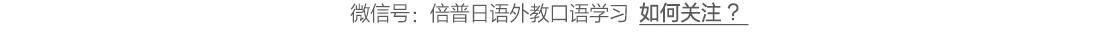 倍普_申请成功提示二维码pc_02.jpg