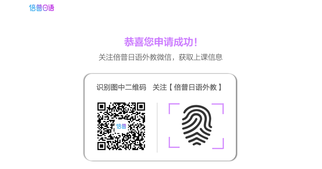 倍普_申请成功提示二维码pc(1)_01.jpg