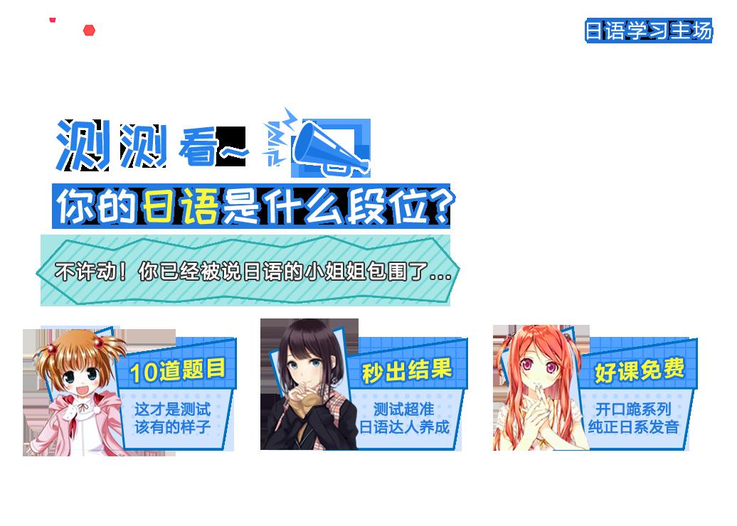 10道题测出你的日语水平--主页面-2.png