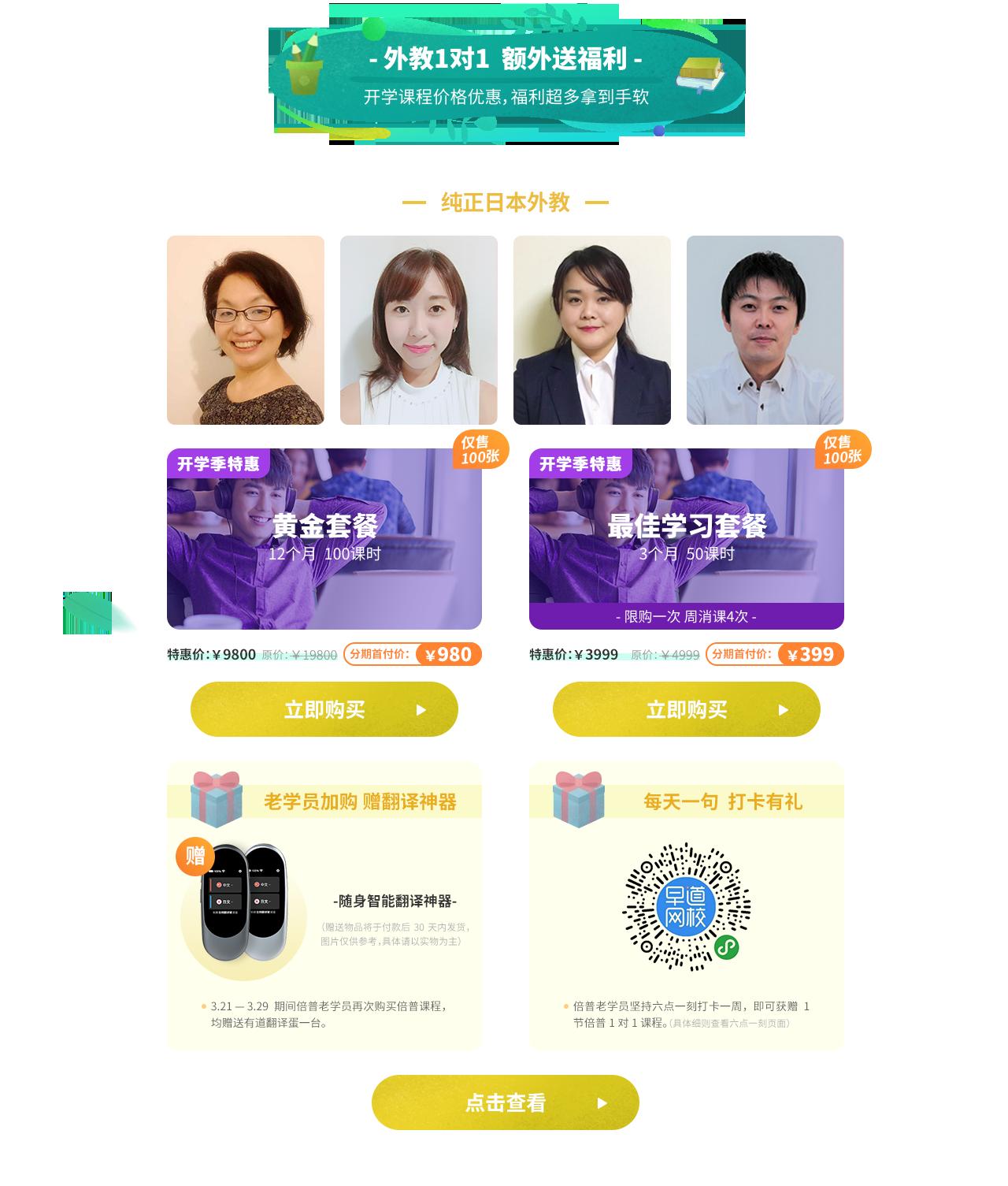 开学季活动PC_03.png