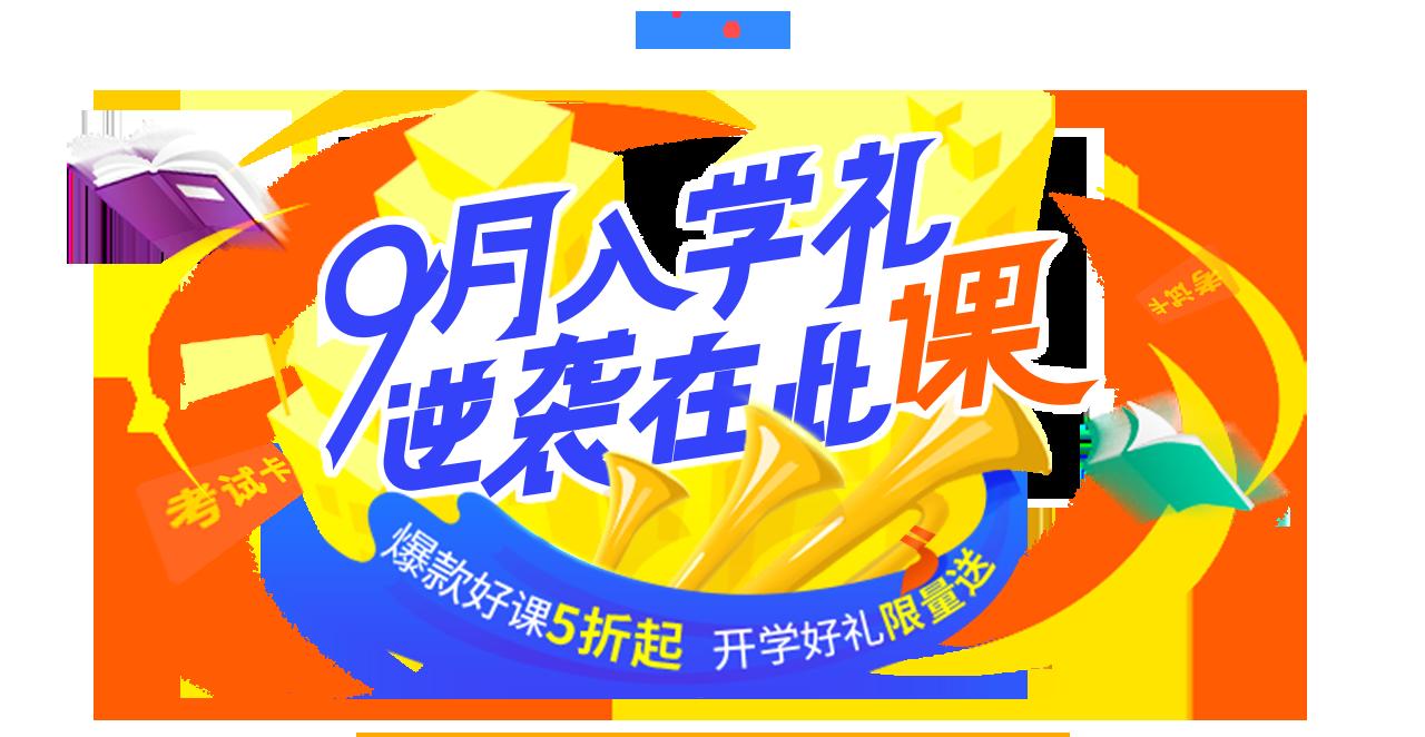9月开学季内容_01.png