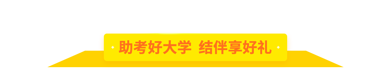 9月开学季内容_08.png