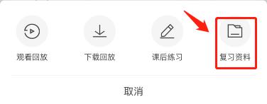 11.4-复习弹窗点击复习资料.png