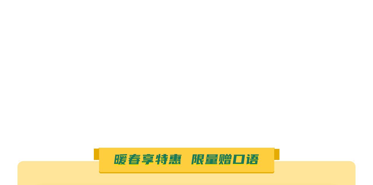 日语春天1阶段-PC_02.png