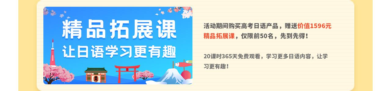 日语春天1阶段-PC_10.png