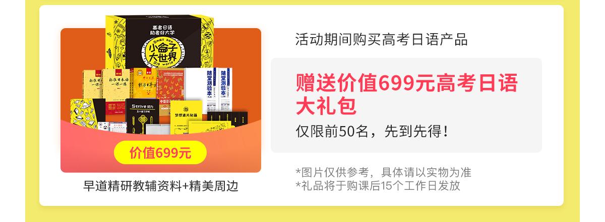 【6月】日语新收页面PC_11.png