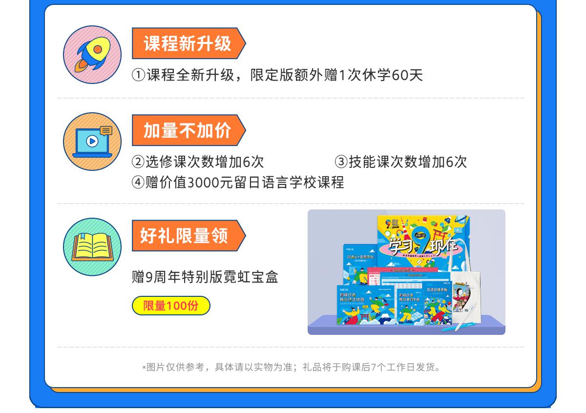 【9周年】第3阶段日语新收页面PC_05.png