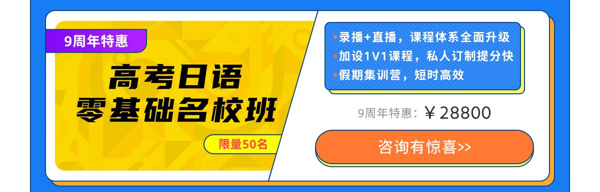 【9周年】第3阶段日语新收页面PC_10.png