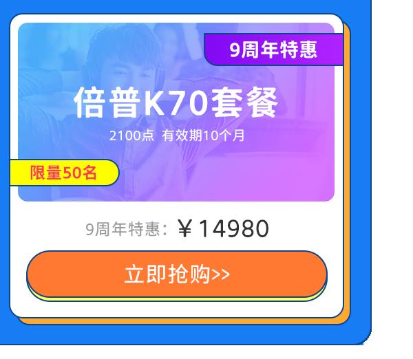 【9周年】第3阶段日语新收页面PC_14.png