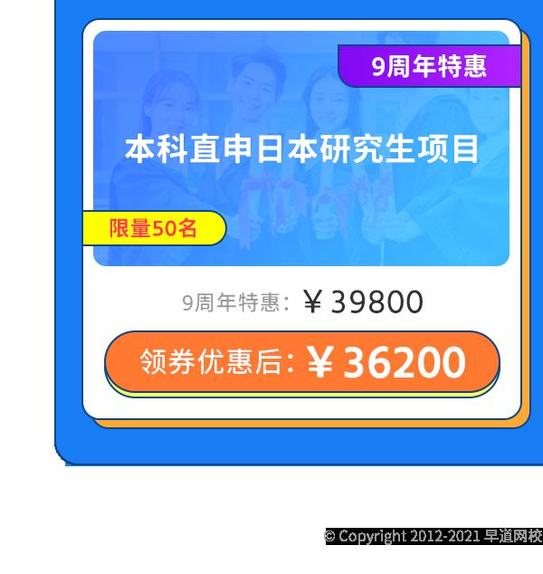 【9周年】第3阶段日语新收页面PC_18.png
