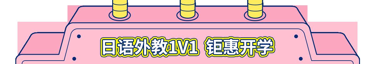 日语新收【9月1阶段】PC_06.png