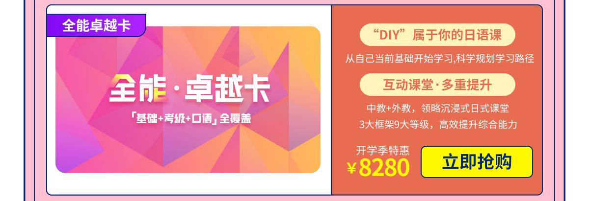 日语新收【9月2阶段】PC_04.png